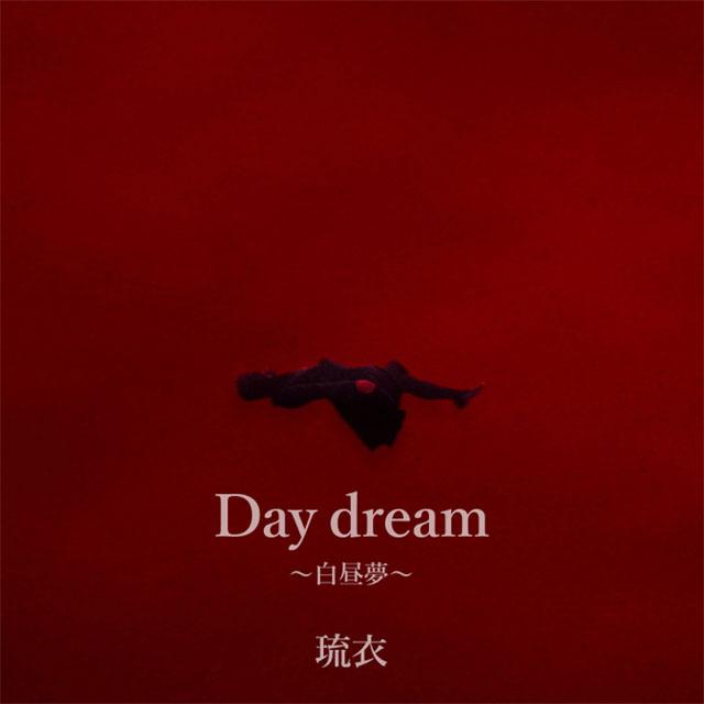 Day dream〜白昼夢〜